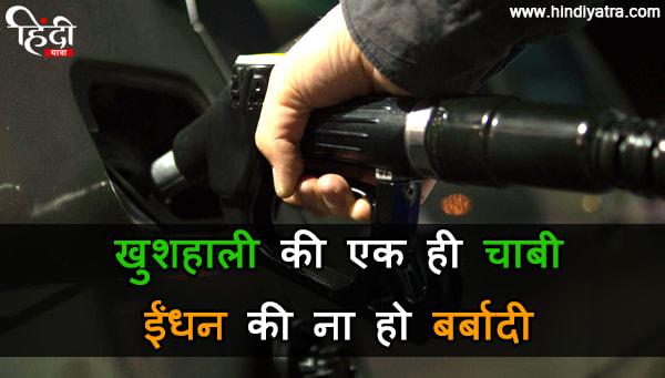 save fuel slogan