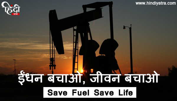 slogans on save fuel in hindi