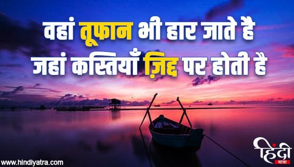 vaha tufan bhi haar jate h jha kastiya jid par hoti h