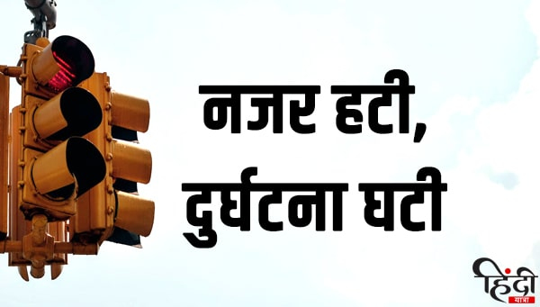 Road Safety Slogan in Hindi
