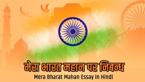 mera bharat mahan essay in hindi