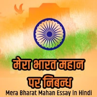 mera desh mahan essay in hindi