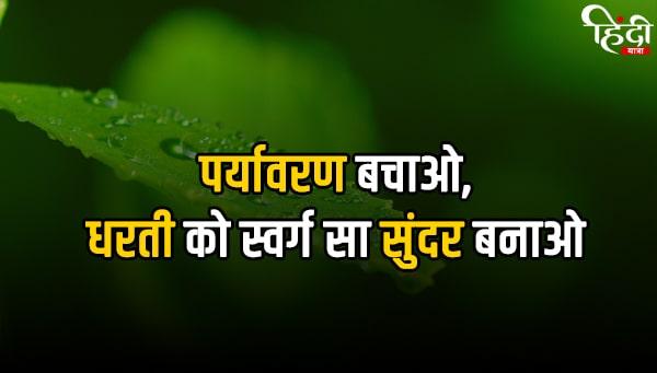 paryavaran bachao, dhrti ko sundar banao