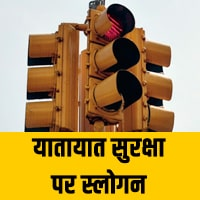 road safety nare
