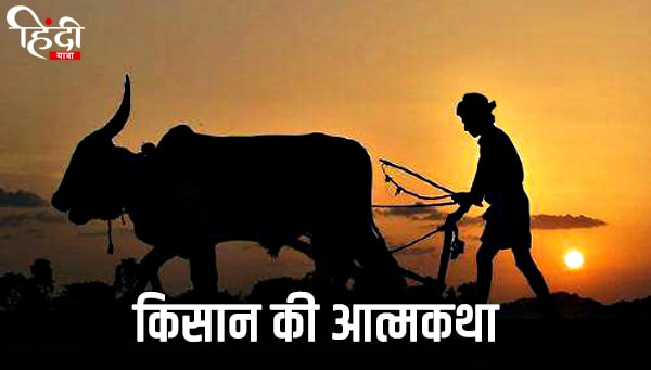 Essay on Kisan ki Atmakatha in Hindi