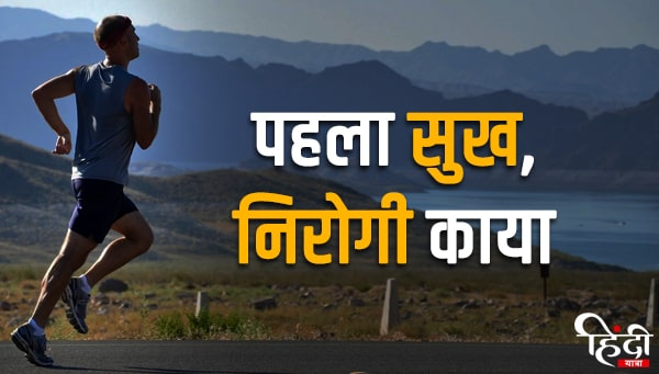 Slogan on Health in Hindi