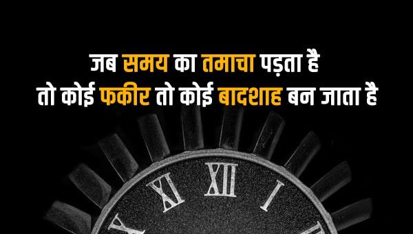 50 À¤¸à¤®à¤¯ À¤ªà¤° À¤• À¤Ÿ À¤¸ Time Quotes In Hindi
