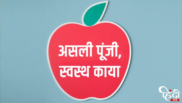health is wealth slogans hindi