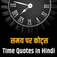 waqt quotes
