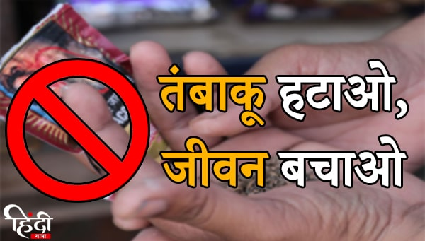 Anti Tobacco Slogans in Hindi