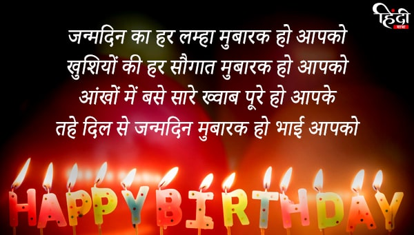 Birthday Wishes in Hindi for Brother
