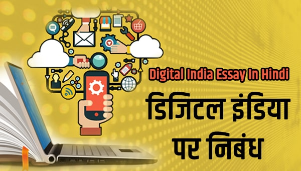 Digital India Essay In Hindi