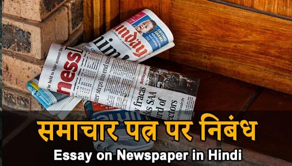 Essay on Newspaper in Hindi