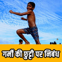 Garmi ki Chutti Essay in Hindi