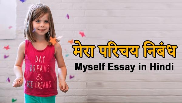 Myself Essay in Hindi
