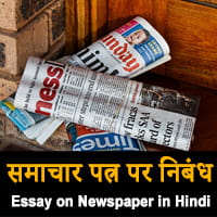 Samachar Patra Essay in Hindi
