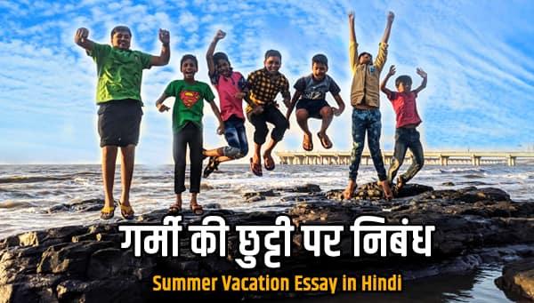 Summer Vacation Essay in Hindi
