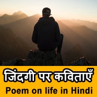 hindi kavita on life