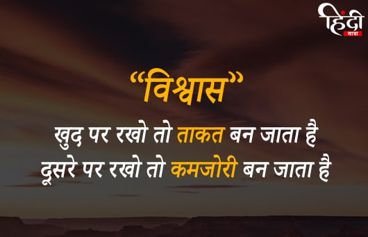 hindi quotes on trust