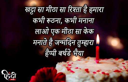 khata mitha rishta hamara happy birthday bhaiya