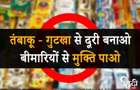 no tambako slogan in hindi