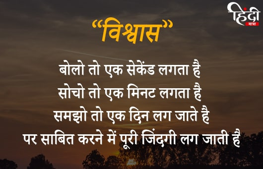 vishwas quotes in hindi