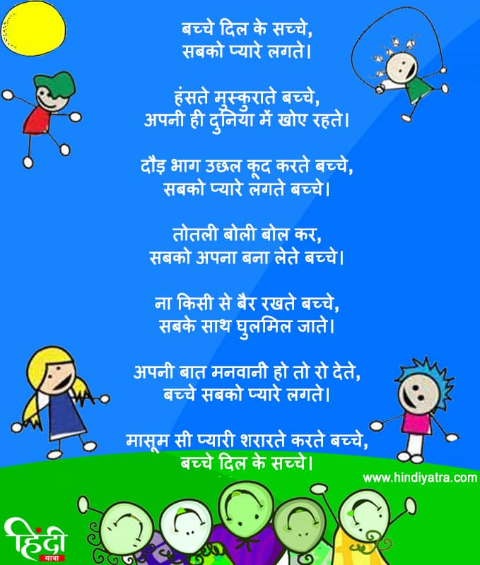 Hindi Poems for Kids