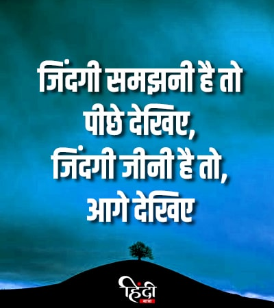 Jindagi samjhni hai - life quotes images for whatsapp