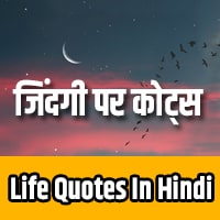 Jindgi quotes hindi