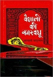 Vaishali Ki Nagarvadhu