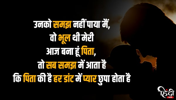 emotional quotes on father in hindi