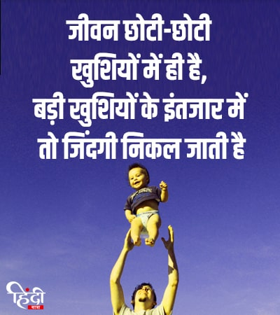good thought in hindi of life