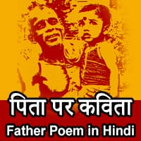 hindi poem on papa