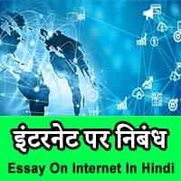 शेर पर निबंध - Essay on Lion in Hindi