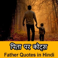 papa quotes in hindi
