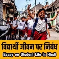 vidyarthi jeevan essay in hindi