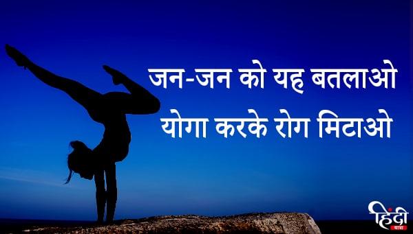 yoga kar ke rog mitao
