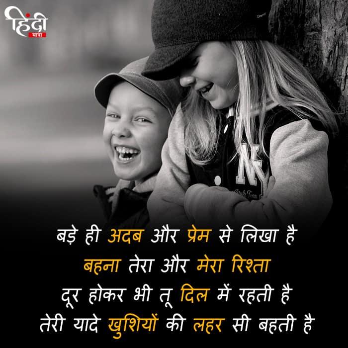 bade adab or prem se likha h bhai bhen ka rishta