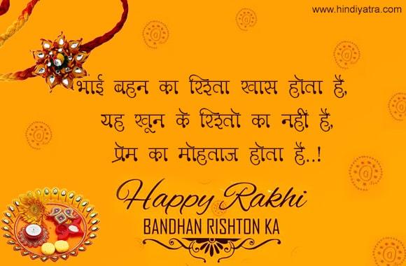 bhai behan ka rista khas hota h, happy raksha bandhan