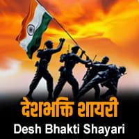 deshbhakti hindi shayari
