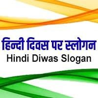hindi day slogans
