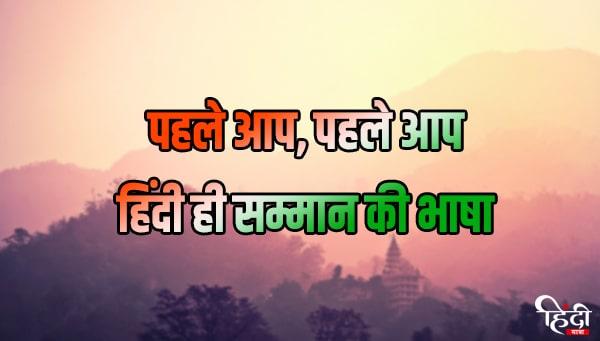 pahle aap hindi hi samman ki bhasha