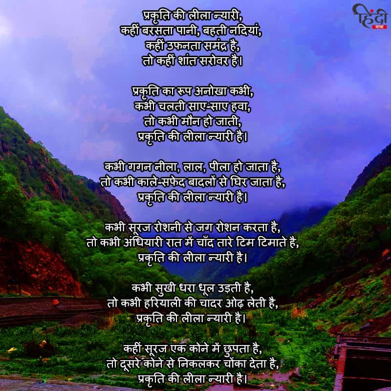 7 प रक त पर कव त Poem On Nature In Hindi