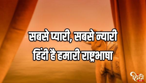 sabse payari sabse nyari hindi hai hamari rashtra bhasha