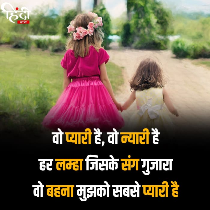 shayari for sister in hindi