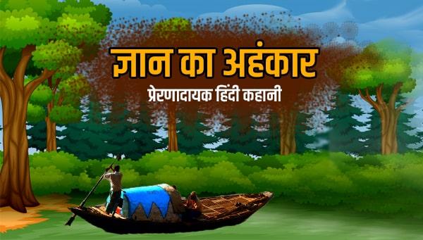 Gyan ka Ahankar Moral Story in Hindi