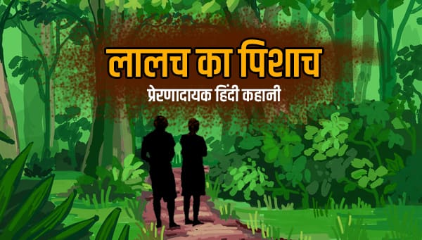 Lalach ka Pisach Story for Kids in Hindi