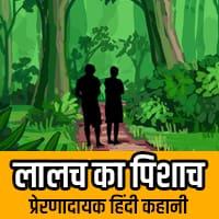 Lalach ka Pisach kahani hindi
