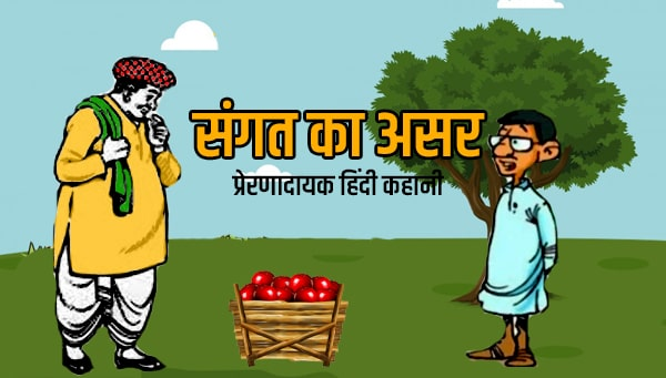 Sangat ka Asar Story for Kids in Hindi