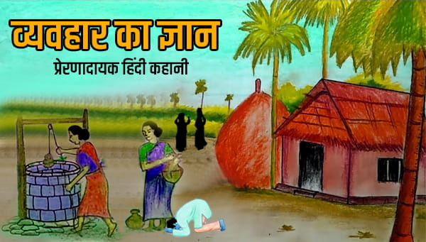 Vyavhar ka Gyan Moral Story in Hindi